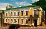 musée Boulgakov à Kiev (Musée Mikhail Boulgakov)