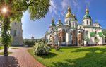 Cathédrale Sainte-Sophie à Kiev